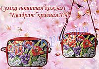 Сумка-заготовка под вышивку «Квадрат» красная №4 (кожзам)
