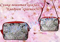 Сумка-заготовка под вышивку «Квадрат» красная №5 (кожзам)