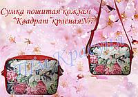 Сумка-заготовка под вышивку «Квадрат» красная №7 (кожзам)