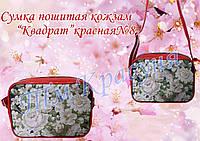 Сумка-заготовка под вышивку «Квадрат» красная №8 (кожзам)