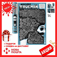 Скретч - постер 100 ДЕЛ для настоящего мужчины True Man Edition | карта желаний | оригинальный подарок парню