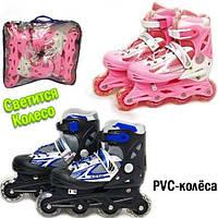 Ролики раздвижные детские, взрослые Master Sport размер 38-43 розовые, синие, красные