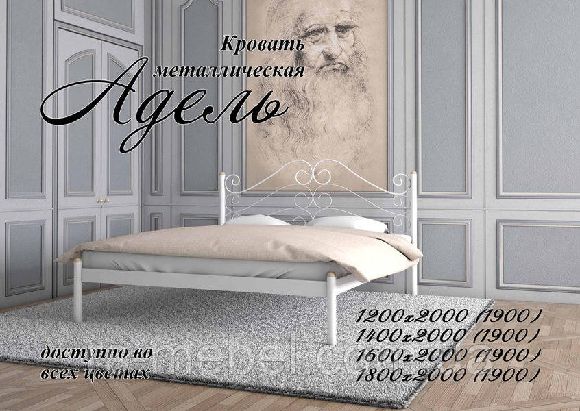 "Ліжко двоспальне ""Адель"" (Метал-Дизайн)"