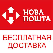 """Бесплатная доставка* в отделение """"Новая Почта"""""""