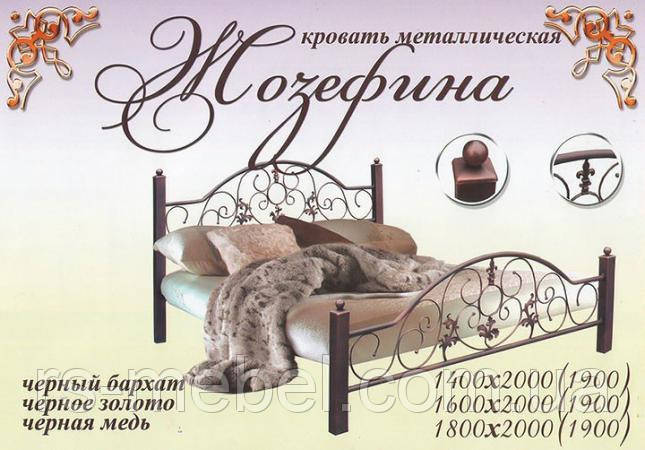 "Ліжко двоспальне ""Жозефіна"" (Метал-Дизайн)"