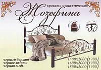 """Кровать двухспальная """"Жозефина"""" (Металл-Дизайн)"""