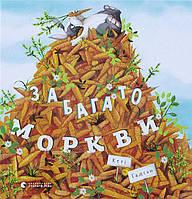 Забагато моркви - Кеті Гадсон (9786176796145), фото 1