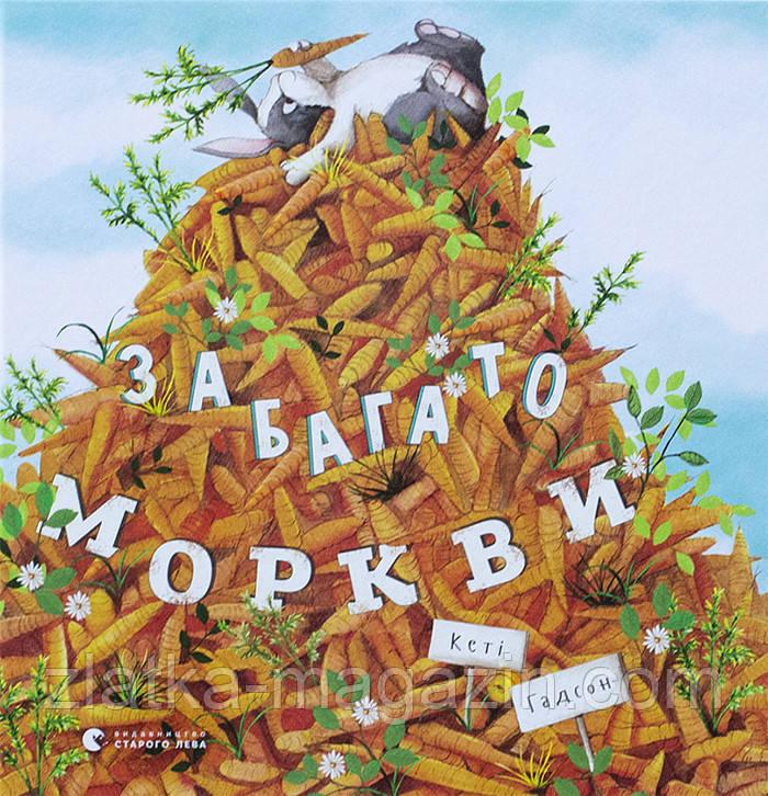 Забагато моркви - Кеті Гадсон (9786176796145)