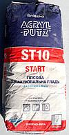 Шпаклевка Акрил Путц ST 10 старт финиш 2 в 1 в мешках по 20 кг