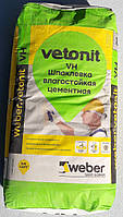 Vetonit VH шпаклевка финишная цементная белая мешок 20 кг