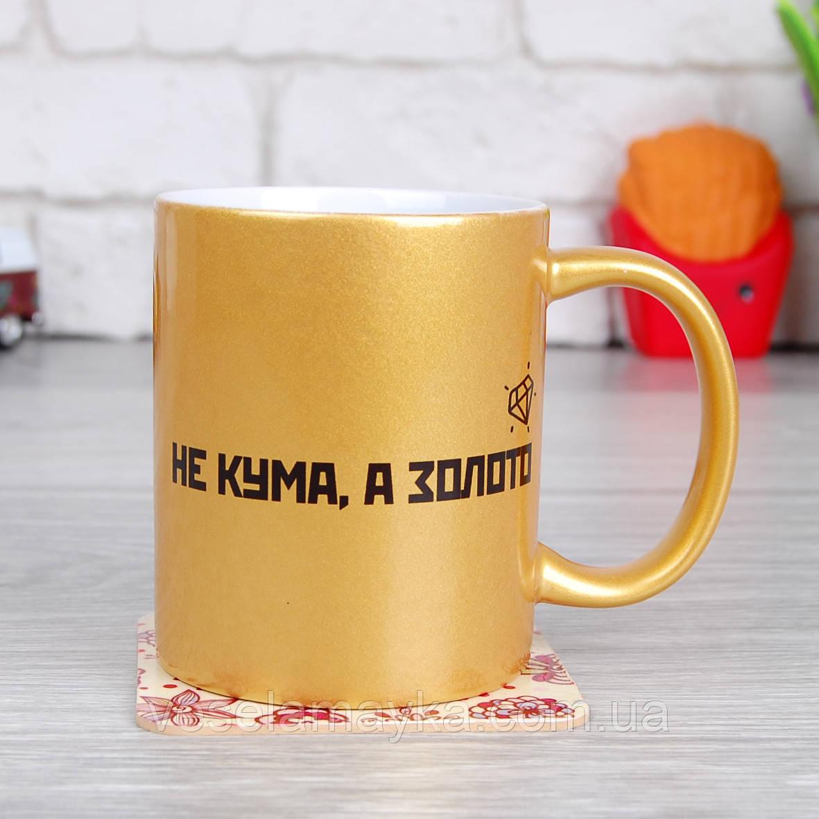 "Золотая чашка ""Не КУМА, а золото"""