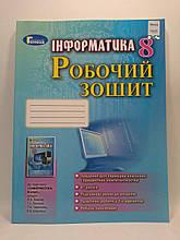 Генеза Робочий зошит Інформатика 8 клас Ривкінд