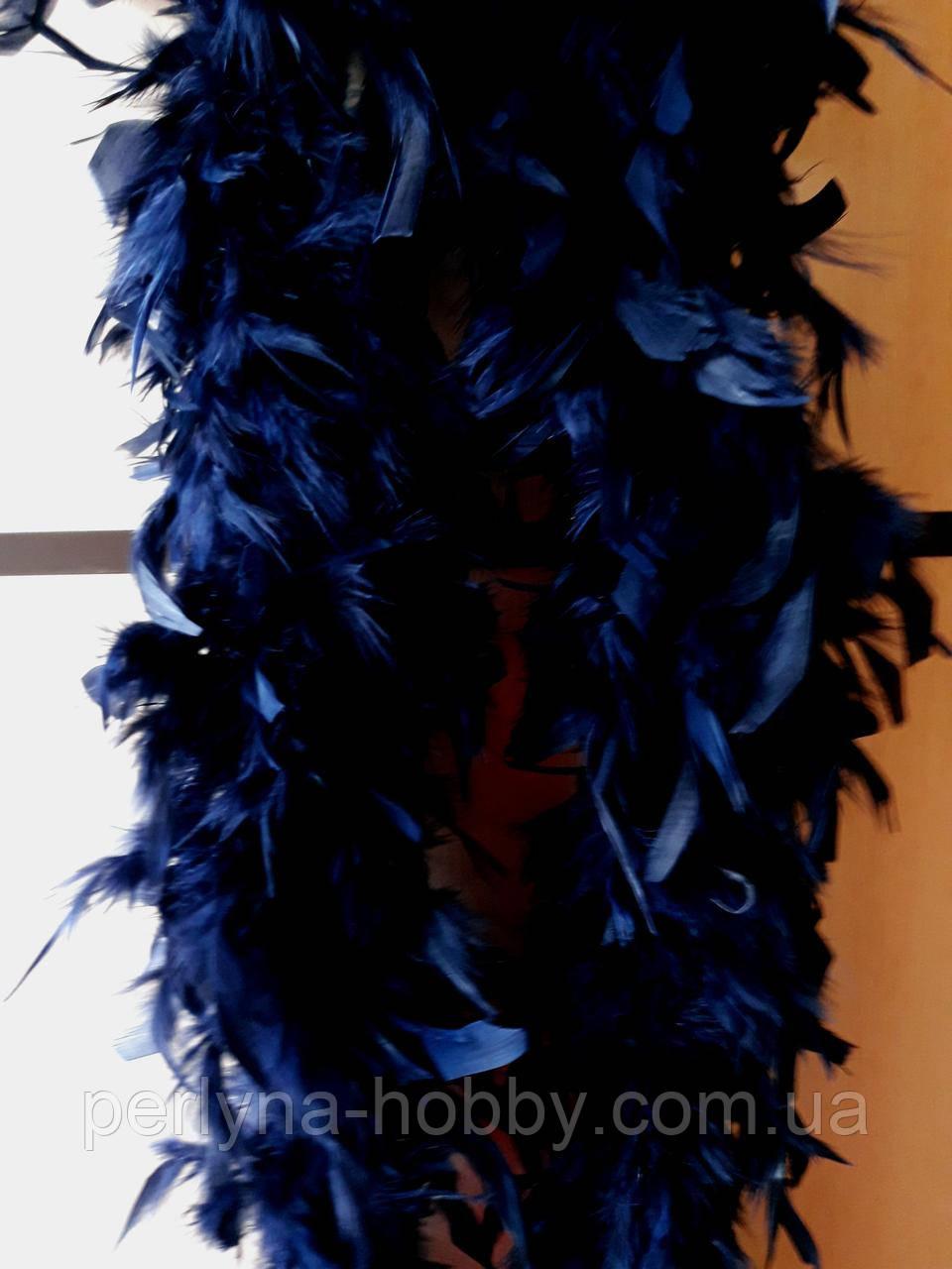 Боа 1,8 м 70 грам синій темний  Боа карнавальна плоске