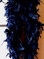 Боа 1,8 м 70 грам синій темний  Боа карнавальна плоске, фото 1