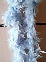 Боа 1,8 м 70 грамм голубий світлий