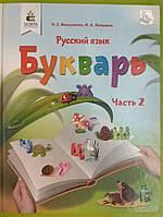 Букварь, русский язык 1 клас. 2 часть.