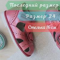 Босоножки коралловые закрытые ортопедические на девочку фирменная обувь ТомМ 24р