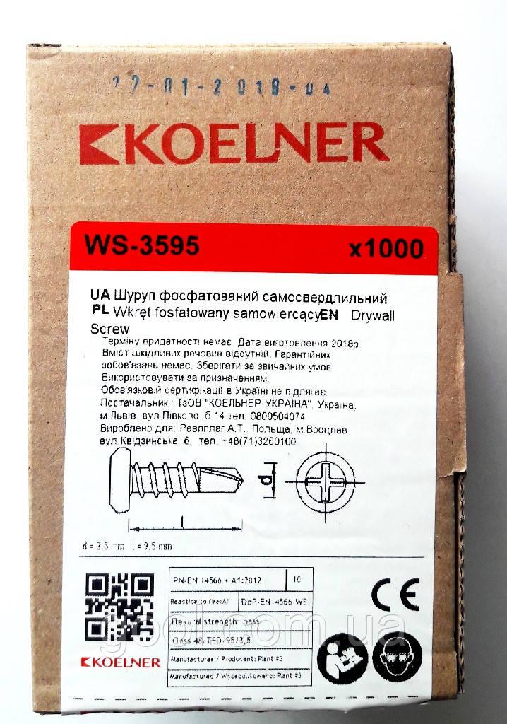 Шуруп с буром по металлу 3,5х9,5 мм. Koelner (Кельнер) Польша упаковка 1000 штук