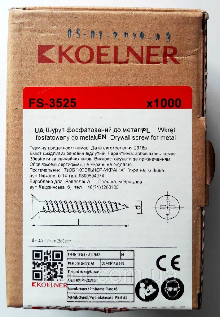 Саморез для гипсокартона шуруп по металлу 3,5х25 мм. Koelner (Кельнер) Польша упаковка 1000 штук