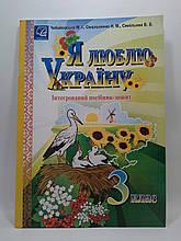 Я люблю Україну 3 клас. Інтегрований посібник-зошит. М. І. Чабайовська. Астон