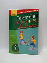 Ранок Вчителю початкової школи Тематичні фізкультхвилинки 2 клас Шалімова