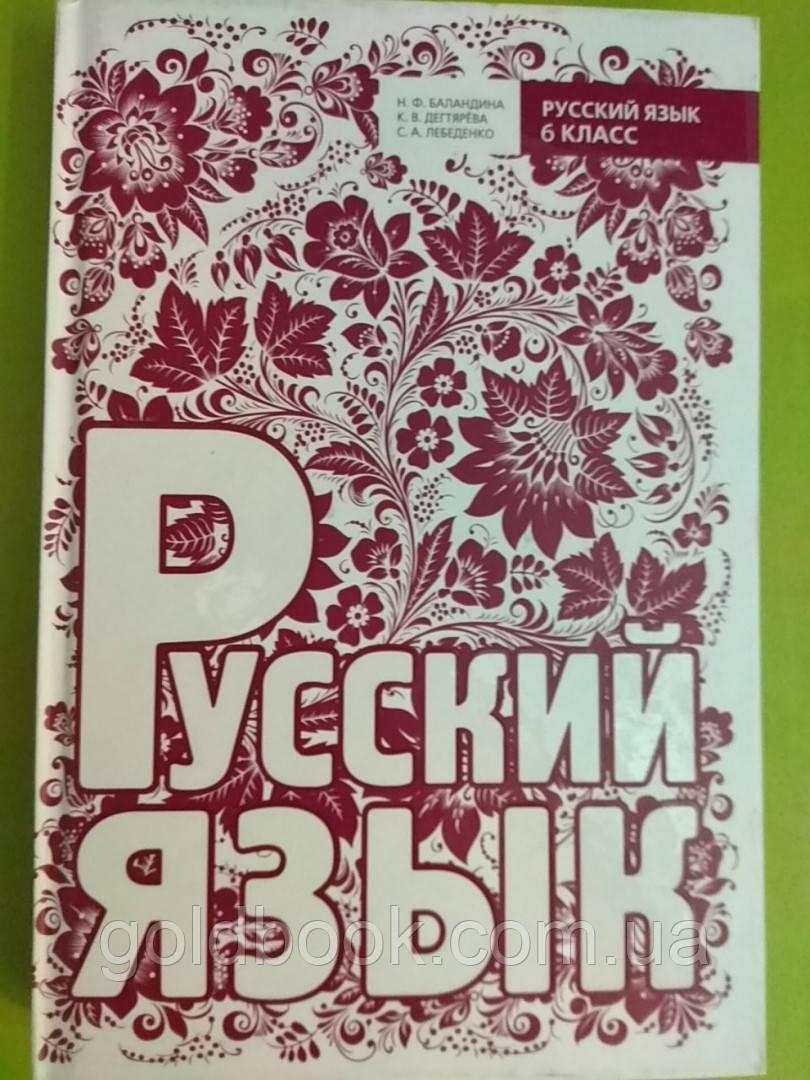 Російська мова 6 клас. Підручник.