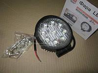 Фара LED круглая 27W, 9 ламп, 110*128мм, широкий луч