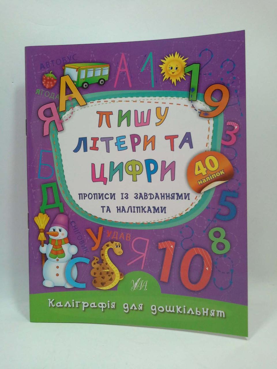 УЛА Каліграфія для дошкільнят Пишу літери та цифри Прописи із завданнями та наліпками