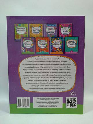 УЛА Каліграфія для дошкільнят Пишу літери та цифри Прописи із завданнями та наліпками, фото 2