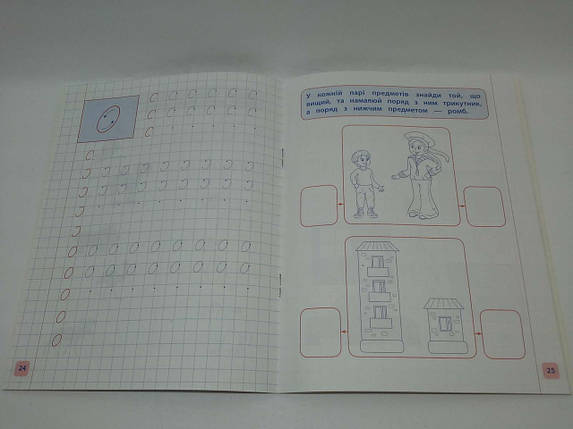 УЛА Пишу Малюю Навчаюсь Жабеня Прописи для дошкільнят, фото 2