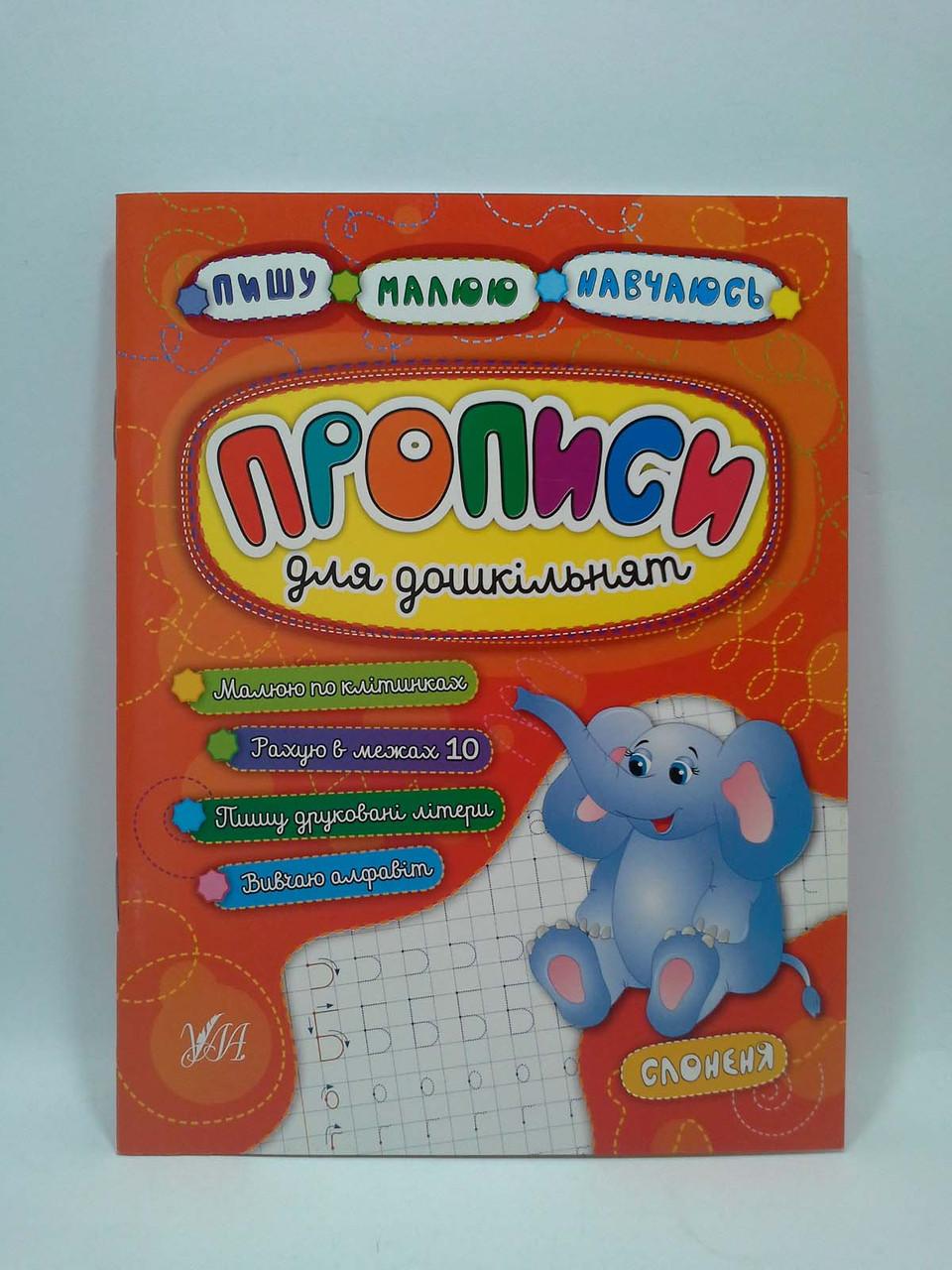 УЛА Пишу Малюю Навчаюсь Слоненя Прописи для дошкільнят