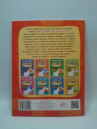 УЛА Пишу Малюю Навчаюсь Слоненя Прописи для дошкільнят, фото 2