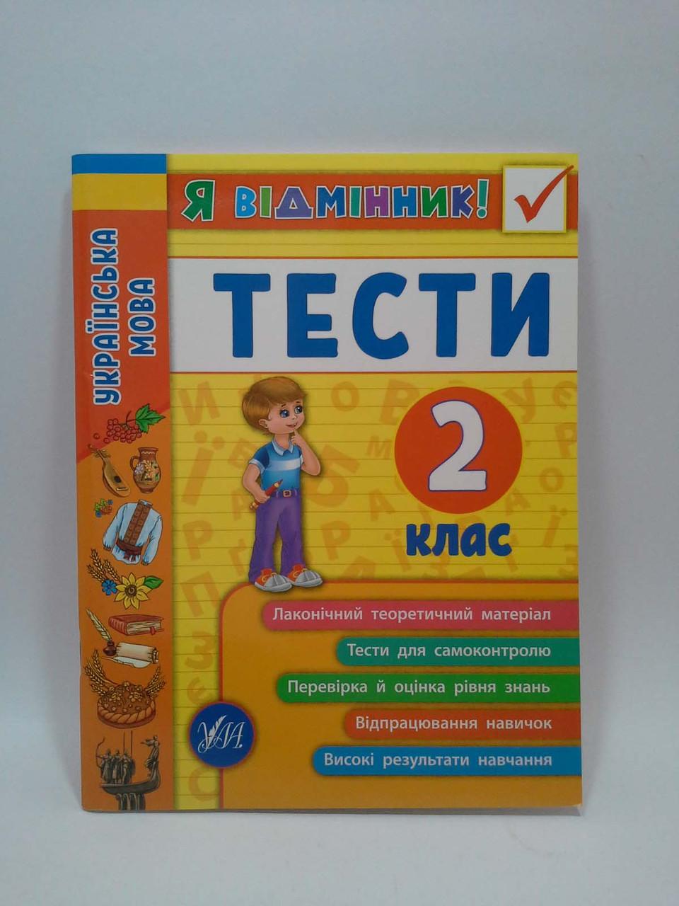 УЛА Я відмінник Укр мова Тести 002 кл