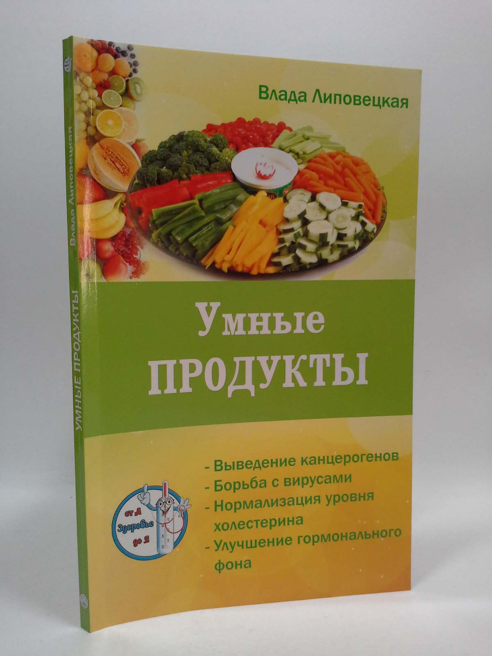 Эзо Липовецкая Умные продукты Очищаем и укрепляем организм Лотос