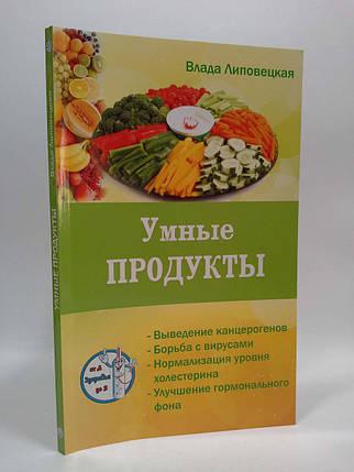Эзо Липовецкая Умные продукты Очищаем и укрепляем организм Лотос, фото 2