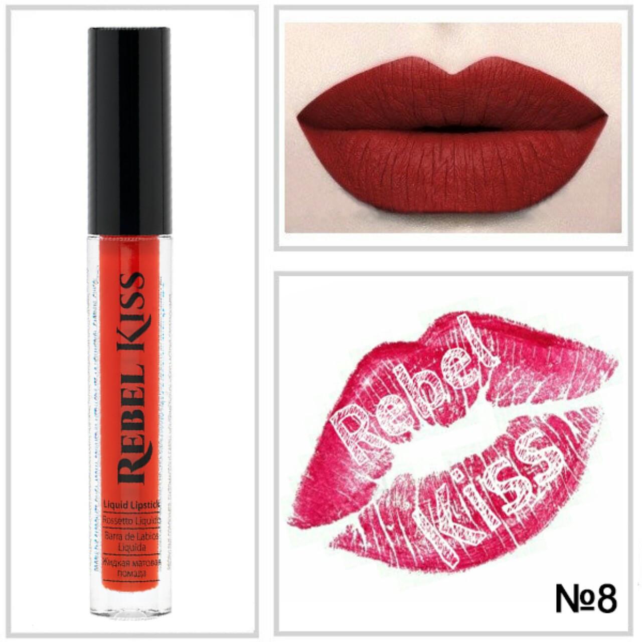 Rebel Kiss Жидкая матовая помада №08