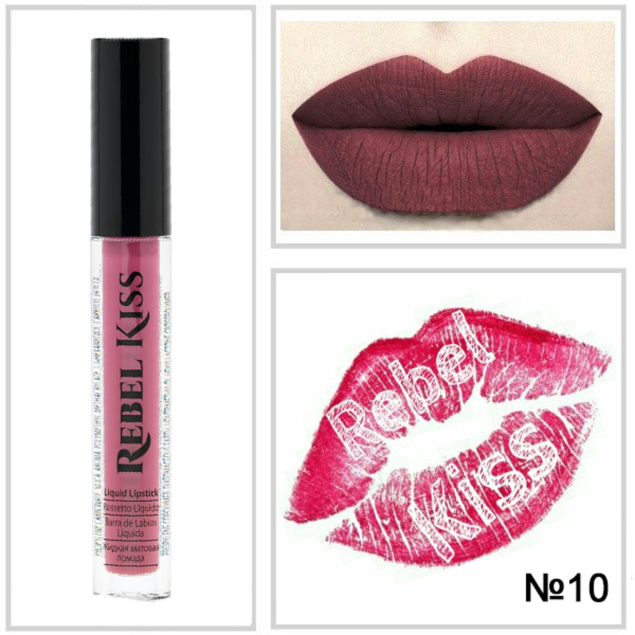 Rebel Kiss Жидкая матовая помада №10