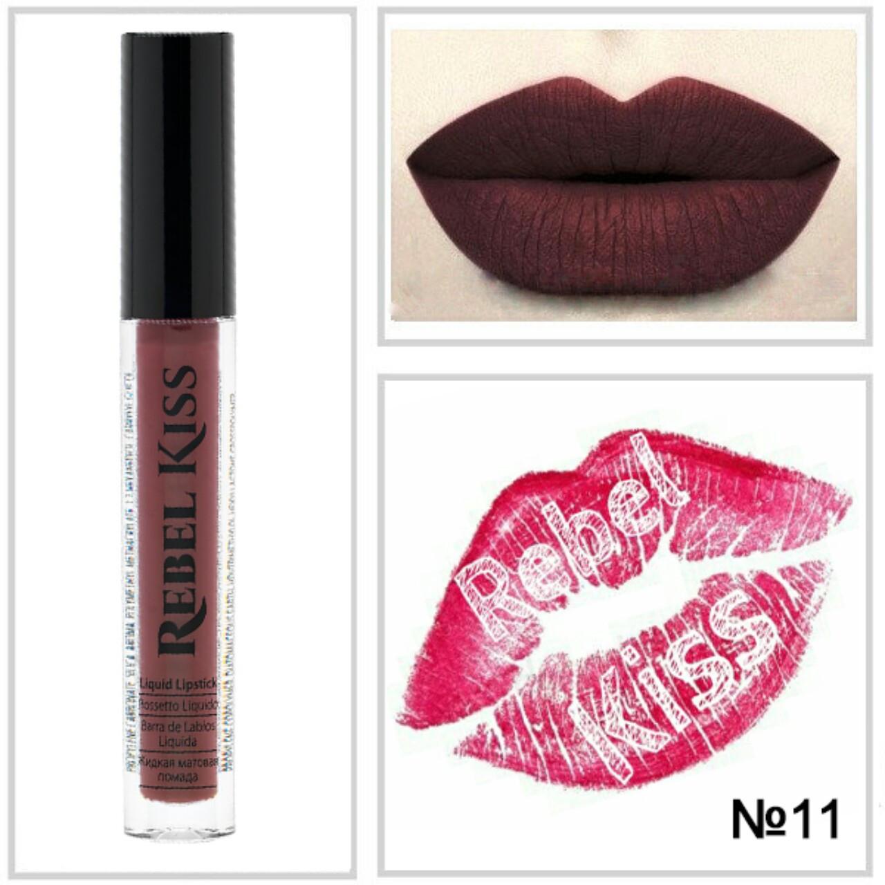 Rebel Kiss Жидкая матовая помада №11