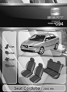 Чехлы на сидения Seat Cordoba 2002-2009 Elegant Classic