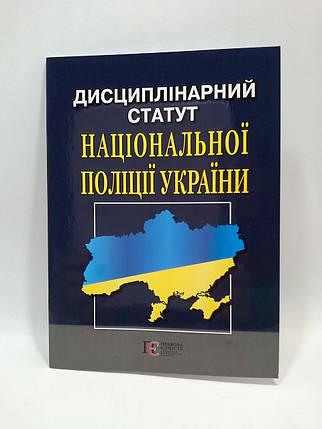 ЮрЕк КУ 2018 Дисциплінарний статут Національної поліції України, фото 2