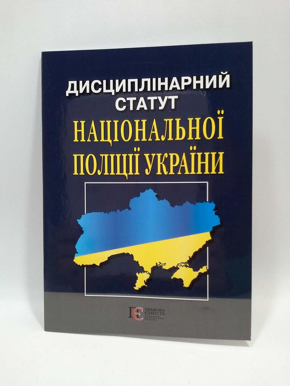 ЮрЕк КУ 2018 Дисциплінарний статут Національної поліції України