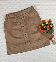 Подростковая замшевая юбка для девочки р. 134-152 беж