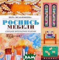 Вера Мельникова Роспись мебели. Стильное интерьерное решение