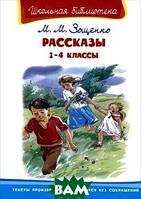 М. М. Зощенко М. М. Зощенко. Рассказы. 1-4 классы