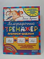 Каліграфічний тренажер. Прописи - шаблон (синя графічна сітка). В.Федієнко. Школа