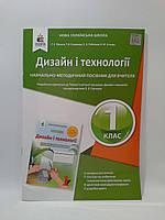 Освіта НУШ Освіта Навчально-методичний посібник для вчителя Дизайн і технології 1 клас Мачача