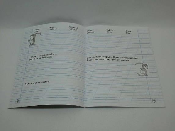 Ранок НУШ Робочий зошит Зошит для списування 1 клас Назаренко Без кальки, фото 2