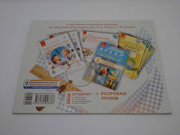 Ранок НУШ Робочий зошит Я досліджую світ 1 клас Зошит-альбом із творчими завданнями Тагліна , фото 2