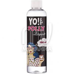 Жидкость для акрил-геля Yo!Nails Polly Liquid, 250 мл