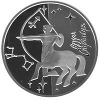 Стрілець Стрелец Срібна монета 5 гривень срібло 15,55 грам